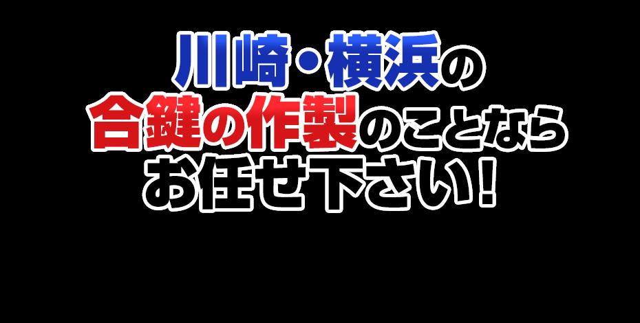 川崎・横浜の 合鍵の作製のことなら お任せ下さい!