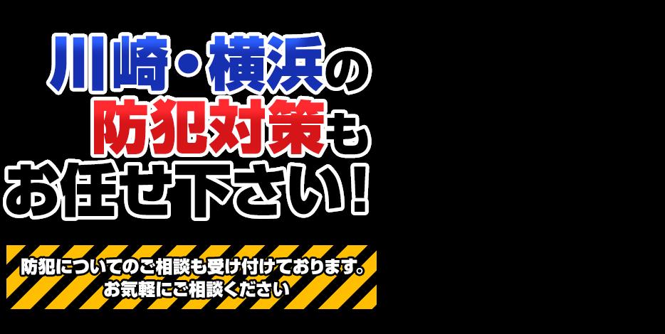 川崎・横浜の 防犯対策も お任せ下さい!